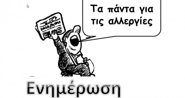 ΕΝΗΜΕΡΩΣΗ