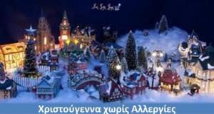 Αλλεργίες κατά τις γιορτές των Χριστουγέννων και της Πρωτοχρονιάς