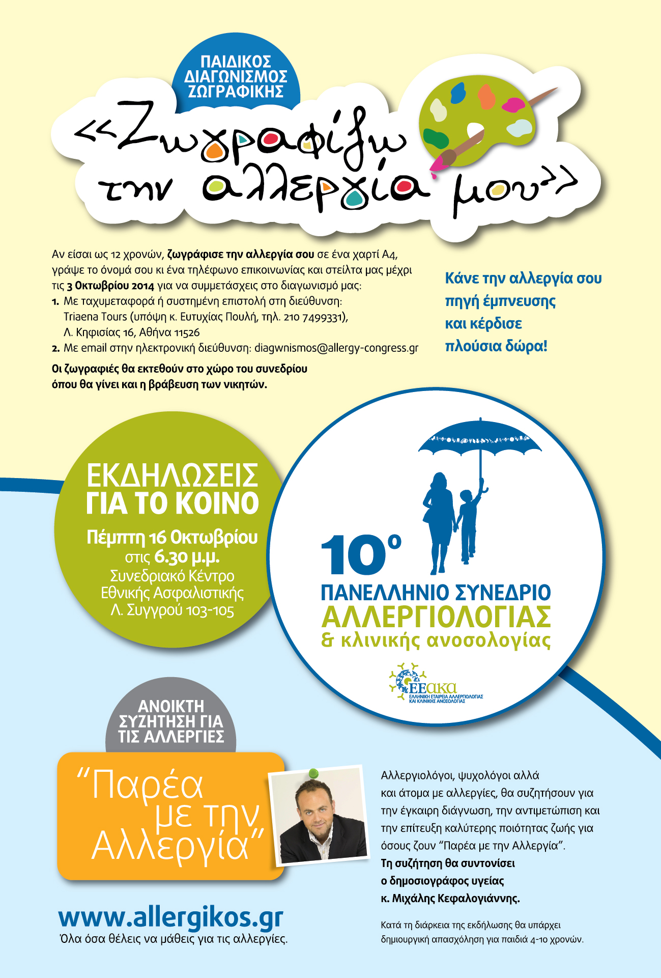 Εκδηλώσεις στο Πανελλήνιο Αλλεργιολογικό Συνέδριο