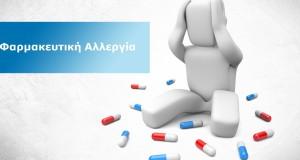 Ανακαλύφθηκε υποδοχέας υπεύθυνος για αλλεργικές αντιδράσεις σε φάρμακα