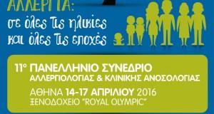 """11ο Πανελλήνιο Αλλεργιολογικό Συνέδριο 14-17 Απριλίου 2016        """"Αλλεργία σε όλες τις ηλικίες και όλες τις εποχές"""""""