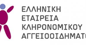 Ελληνική Εταιρεία Κληρονομικού Αγγειοοιδήματος. Ιστοσελίδα ασθενών που πάσχουν από κληρονομικό αγγειοοίδημα.