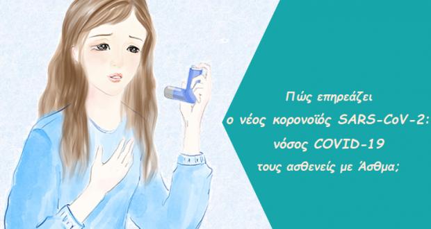 Αλλεργικά νοσήματα και Άσθμα: Αποτελούν παράγοντες κινδύνου για τη νόσο του κορονοϊού SARS-CoV-2 (COVID-19) ;  Τα Πρώτα  Επιστημονικά Δεδομένα!