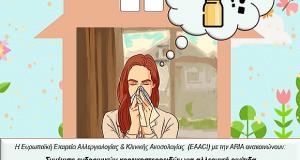 Τα ενδο-ρινικά κορτικοστεροειδή στην αλλεργική ρινίτιδα σε ασθενείς με COVID-19: MIA ΣΥΣΤΑΣΗ AΠΟ  ARIA-EAACI