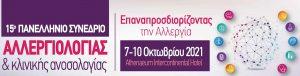 15ο Πανελλήνιο Αλλεργιολογικό